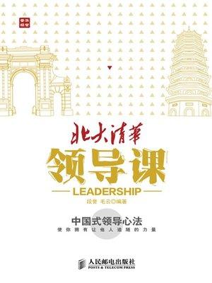 cover image of 北大清华领导课