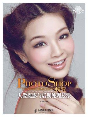 cover image of Photoshop蜕变 人像摄影与后期处理技法