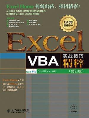 cover image of Excel VBA实战技巧精粹(修订版)