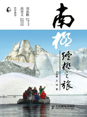 cover image of 南极:终极之旅