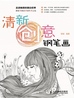 cover image of 清新创意钢笔画