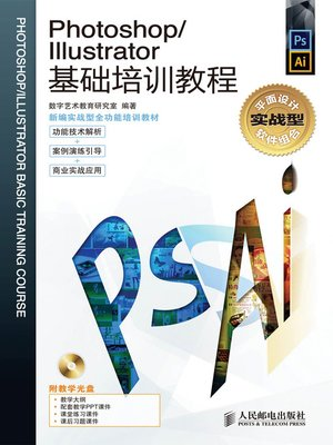 cover image of Photoshop/Illustrator 基础培训教程