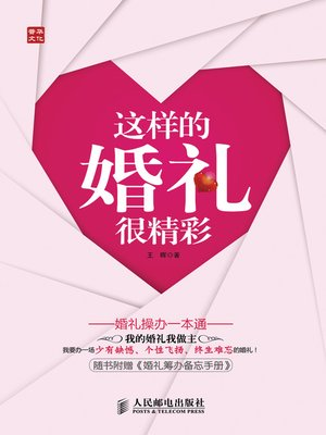 cover image of 这样的婚礼很精彩——婚礼操办一本通