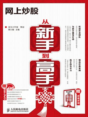 cover image of 网上炒股从新手到高手