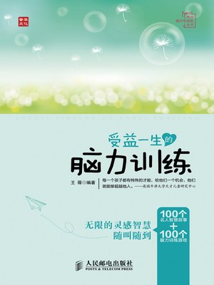 cover image of 受益一生的脑力训练