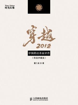 cover image of 穿越2012:中国科幻名家评传(限量珍藏版)