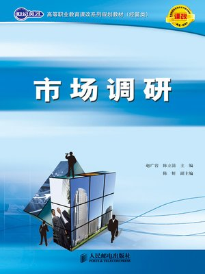 cover image of 市场调研