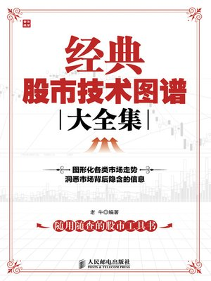 cover image of 经典股市技术图谱大全集