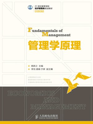 cover image of 管理学原理