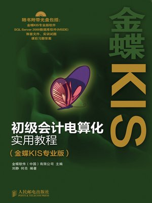 cover image of 初级会计电算化实用教程(金蝶KIS专业版)