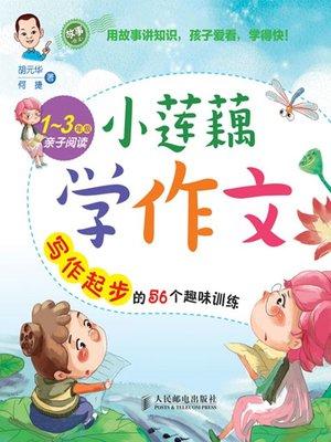 cover image of 小莲藕学作文——写作起步的56个趣味训练