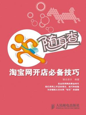 cover image of 随身查——淘宝网开店必备技巧