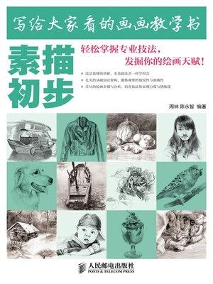 cover image of 写给大家看的画画教学书——素描初步