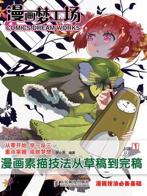 cover image of 漫画梦工场1——漫画素描技法从草稿到完稿