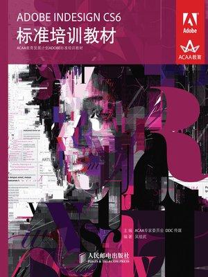 cover image of ADOBE INDESIGN CS6标准培训教材