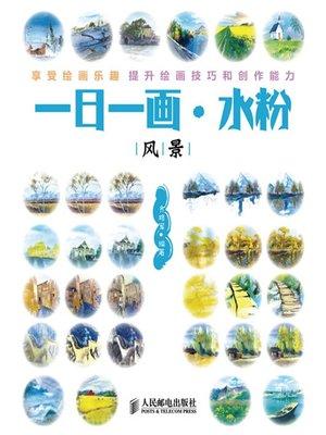 cover image of 一日一画•水粉:风景