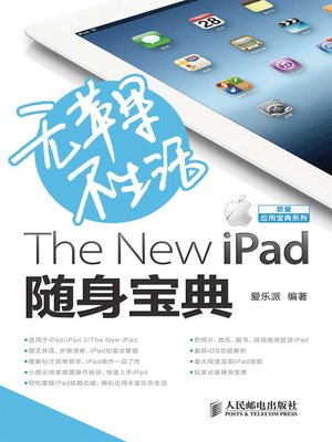 cover image of 无苹果不生活:The New iPad随身宝典