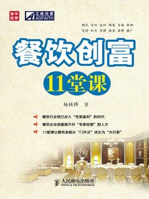 cover image of 餐饮创富11堂课