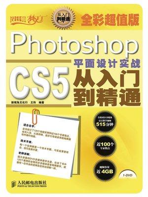 cover image of Photoshop CS5平面设计实战从入门到精通(全彩超值版)