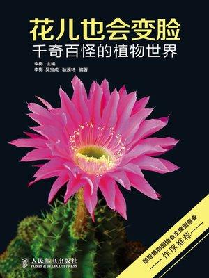 cover image of 花儿也会变脸:千奇百怪的植物世界