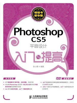 cover image of Photoshop CS5平面设计入门与提高