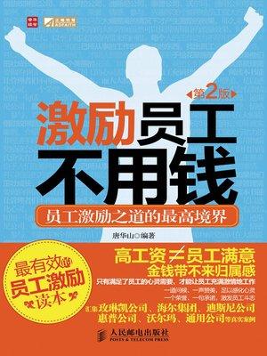cover image of 激励员工不用钱(第2版)