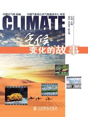 cover image of 气候变化的故事