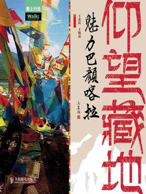 cover image of 仰望藏地:魅力巴颜喀拉