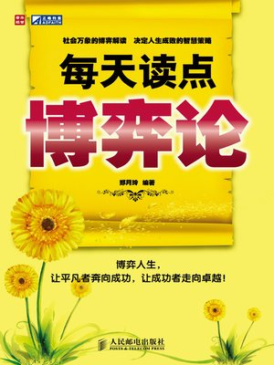 cover image of 每天读点博弈论