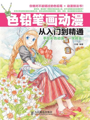 cover image of 色铅笔画动漫从入门到精通