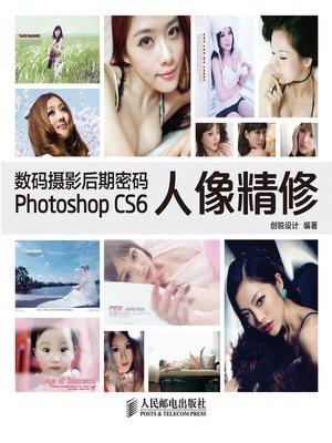 cover image of 数码摄影后期密码 Photoshop CS6人像精修