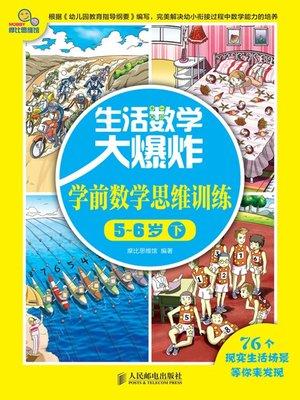 cover image of 生活数学大爆炸——学前数学思维训练5~6岁(下)