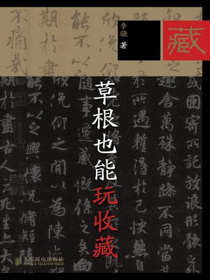 cover image of 草根也能玩收藏