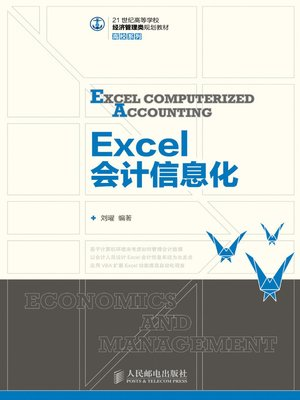 cover image of Excel会计信息化