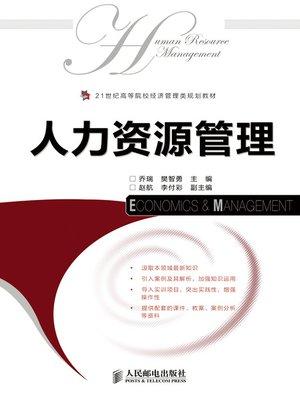 cover image of 人力资源管理