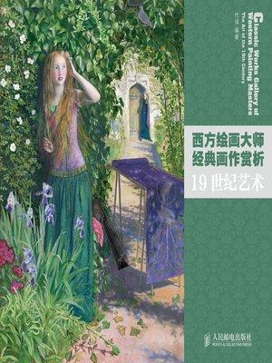 cover image of 西方绘画大师经典画作赏析——19 世纪艺术