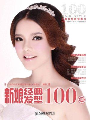 cover image of 新娘经典发型100例