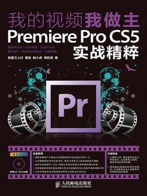 cover image of 我的视频我做主:Premiere Pro CS5实战精粹