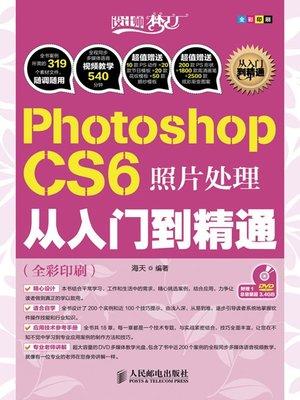 cover image of Photoshop CS6照片处理从入门到精通(全彩印刷)