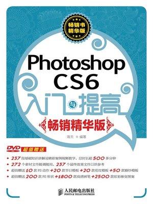 cover image of Photoshop CS6入门与提高(畅销精华版)