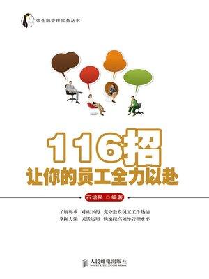 cover image of 116招让你的员工全力以赴