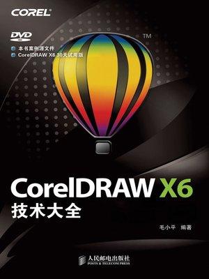 cover image of CorelDRAW X6技术大全