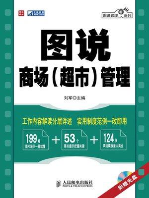cover image of 图说商场(超市)管理
