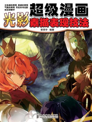 cover image of 超级漫画光影素描表现技法