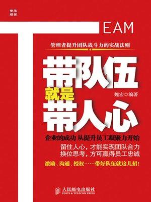 cover image of 带队伍就是带人心