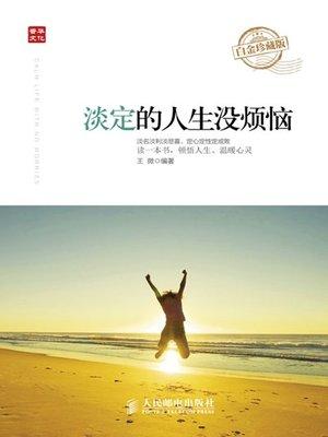 cover image of 淡定的人生没烦恼(白金珍藏版)