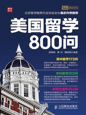 cover image of 美国留学800问