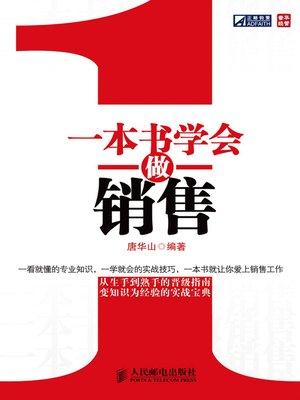 cover image of 一本书学会做销售