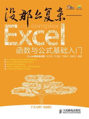cover image of 没那么复杂——Excel函数与公式基础入门