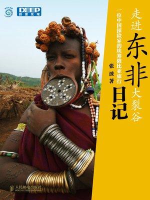 cover image of 走进东非大裂谷——一位中国探险家的埃塞俄比亚旅行日记